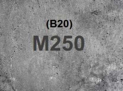 M250 бетон м1000 бетон применение