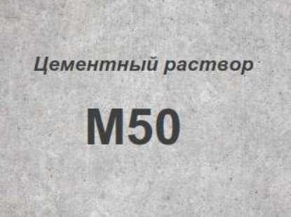 раствор цементный м 50